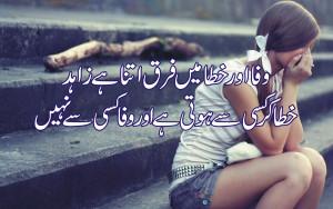 Funny Shayari Urdu Urdu Funny Urdu Jokes Poetry Shayari Sms Quotes ...