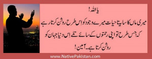 Quotes about Mother in Urdu