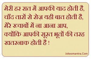 funny hindi good night quotes picture