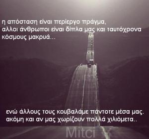 apostash, greek quotes