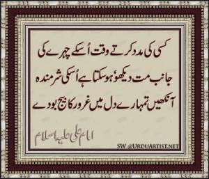 Re: hazrat ali quotes in urdu