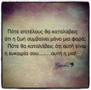 greek quotes, life, quotes, λογια