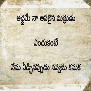 Telugu Picture Messages | Download Inspirational Image Quotes