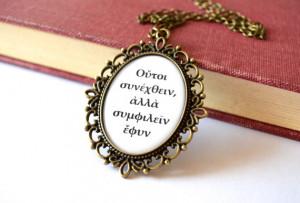Antigone quote necklace. Greek goddess jewelry, grecian necklace ...