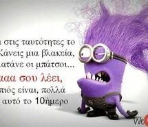 greek-quotes-greekquotes-minion-quotes-Favim.com-2395085.jpg
