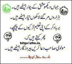 Funny Jokes In Urdu For Girls Quotes On Boys In Urdu...