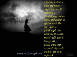 Sinhala Nisadas Kavi...