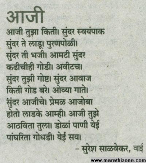 my grand father in marathi What's your father like update cancel  my grand father was reluctant to get  he has learnt everything on his ownhe studied in marathi medium but beats most of.