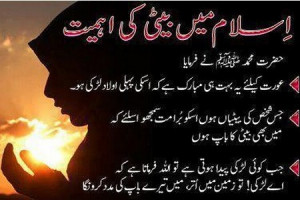 -Quotes-in-Urdu-Importance-of-Daughter-in-Islam-Some-Islamic-quotes ...
