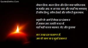 This Bhukamp Motivational Shayari With PictureAnd EarthQuake Life ...
