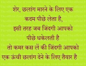 Beautiful Hindi Quotes With Pictures