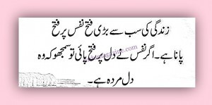 islamic urdu quotes 23 jun 2013 author admin in aqwal e zareen golden ...