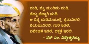 Vishveshwariah Mathu - Kavya