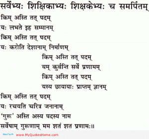 teacher-day-poem-hindi-cute-teacher-day-poem-only-for-great-teachers ...