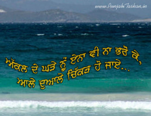 Very Motivational Punjabi Quotes Photos 2013 For Sharing On Facebook