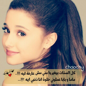 arabic, arabs, cute, girl, girly, iraq, smile, عربي, arabic quotes ...