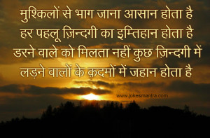hindi quotes on fear. quotesgram