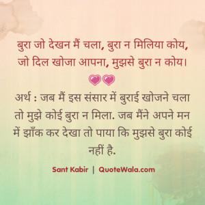 hindi quote pics Kabir Ke Dohe Kabir quotes meaning Sant Kabir pics ...