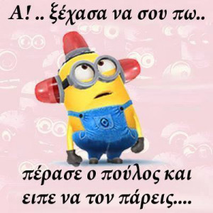 ... this image include: greek, minions greece, minion, minions and quote