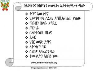 Ethiopian Quotes in Amharic About Ethiopia