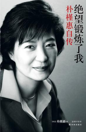 "... of My Despair: Park Geun-Hye Autobiography"" as Want to Read"