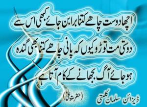 Hazrat Ali (R.A) Quotes aqwaal e zareein in Urdu (1)