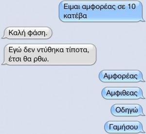 funny, greek, tumblr