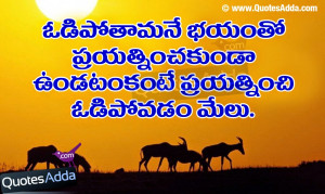 Telugu , Telugu Best Quotes , Telugu Good Thoughts 7/29/2014