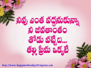Happy Mothers Day Quotes In Spanish Mothers day quotes in telugu