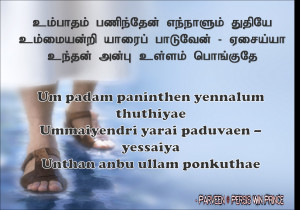 Christian Song Quotes Tamil christian media star