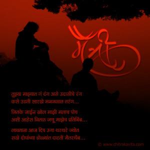 birthday quotes marathi. friendship quotes marathi