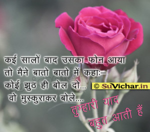 yaad sad hindi quotes image sad love quotes in hindi