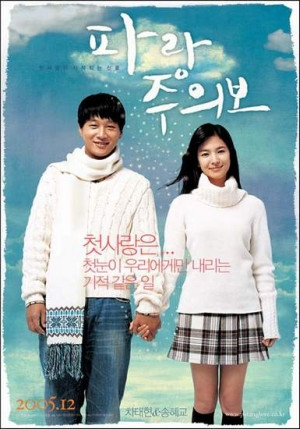 File:My Girl and I film poster.jpg