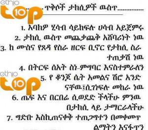 Funny Amharic Words