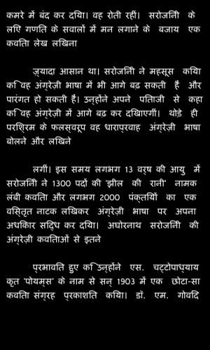 Sarojini Naidu Life History - screenshot