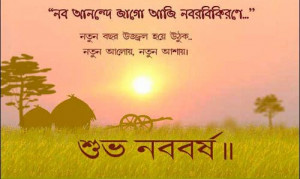Happy New year 2015 Quotes in Bengali
