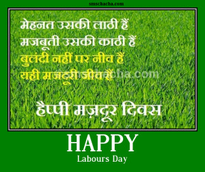 Happy Labours Day Picture Sms