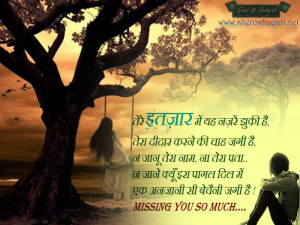 Itefak Tha Romantic Shayari