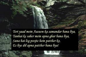 Dil Pathar Hai Kiya Hai Tere Liye