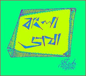bangla love poem in bengali language