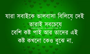new-bengali-sad-love-quote-wallpaper-bangla-i-miss-you-20.jpg