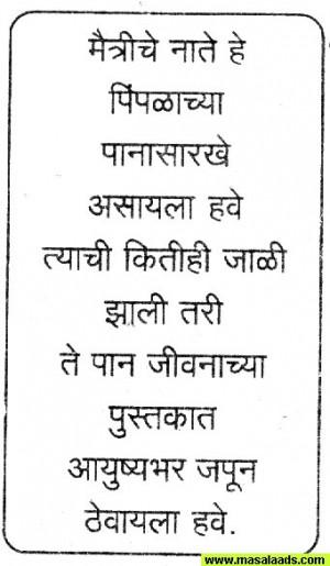 ... image marathi sms maitri next image marathi sms maitri marathi sms