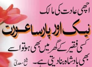 ... ) Saadi - Saadi about a Pious Woman - Best sayings of Sheikh Saadi