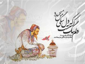 Persian Poetry | Download