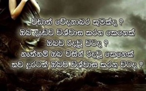 Good Morning Quotes In Sinhala. QuotesGram