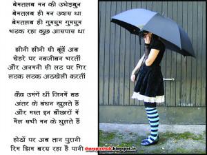 Sad Rain Poem in Hindi | Sad Poems in Hindi on Rain