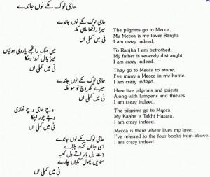 Bulleh Shah Punjabi Poetry-'Haji Loke Makkay Noo Janday'-Sufi Kalam of ...