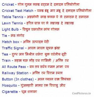 English to Hindi Full Form – Funny
