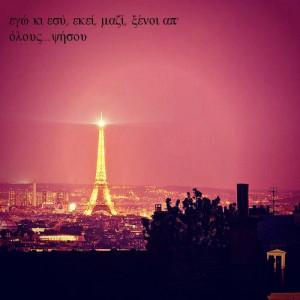 greek quotes, love, strangers