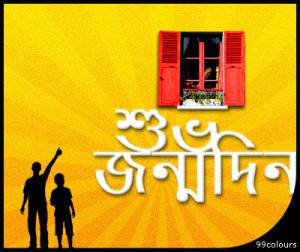 Bangla Happy Birthday
